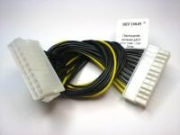 Переходник питания д/БП ATX 20pin на 24pin (20M-24F), 30см, Definum DF-PWR420-20M-24F-030